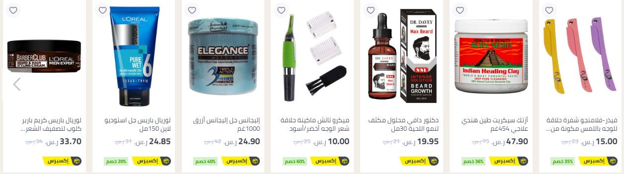 عروض نون في رمضان 2020 منتجات الحلاقة للرجال